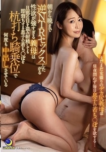 My Mother Night Steals Her Husband (2020) HD Porn 1080p