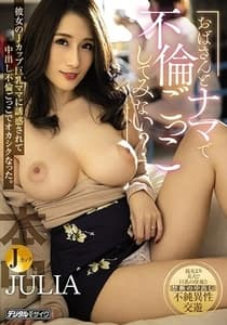 Busty Mom With Your Aunt Japanese Porn Movie HD