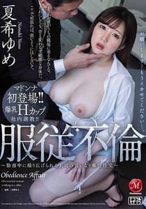 Obedience Affair Boss Compliant Japanese Porn Movie HD