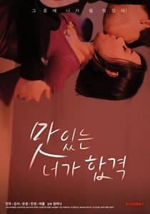Delicious You Passed (2020) Korean Adult Full Movie Watch Online HD Print