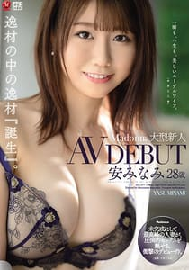 Beautiful wife For A Moment Yasumi Minami Japanese Porn Full Movie Watch