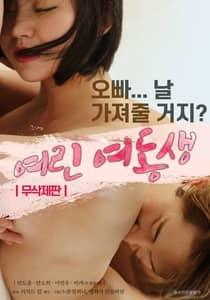 Younger Sister (2020) Korean Adult Movie Watch Online HD Print