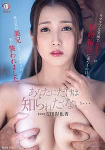 Become A Brother in law Ayaka Tomoda Japanese Porn Movie Watch Online